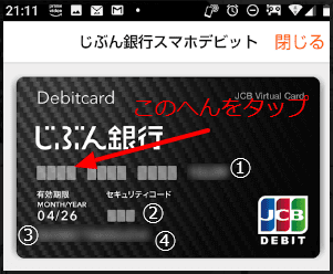 じぶん銀行スマホデビット カード番号の調べ方