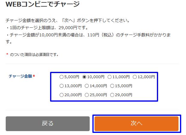 ANAJCBプリぺWEBコンビニチャージ金額決定