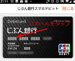 じぶん銀行スマホデビット-カード番号とセキュリティコード