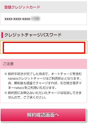 nanacoチャージ用クレカをアプリから消す方法