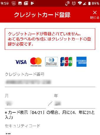 ゆうパックスマホ割 カード情報入力