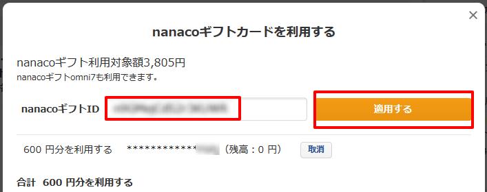 複数のnanacoギフトコードを同時に使う方法