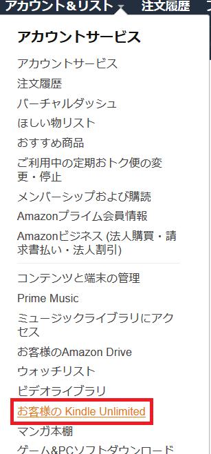 AmazonKindleUnlomited解約