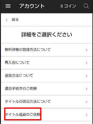 アマゾンオーディブル返品スマホアプリ