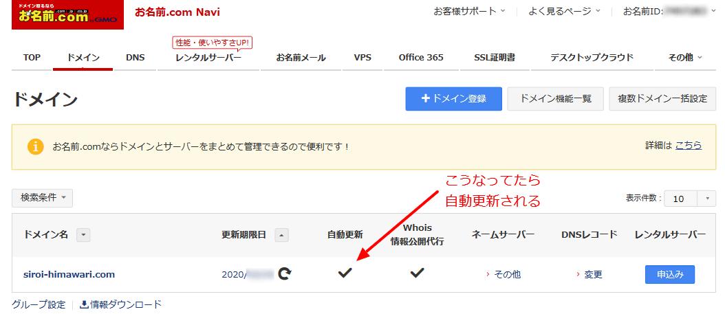 お名前ドットコム自動更新
