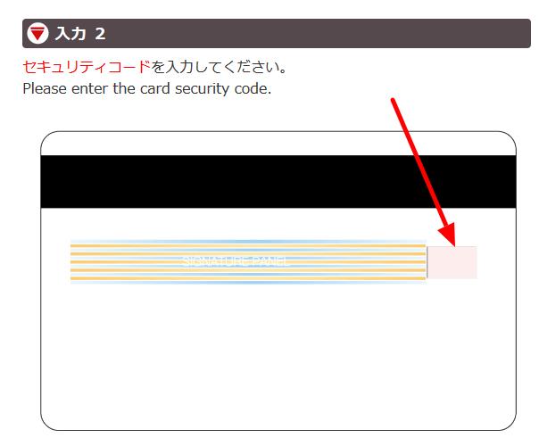 バニラVISAをアマゾンで使う方法