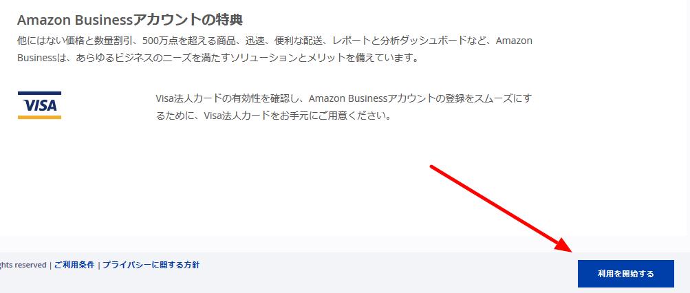 アマゾンビジネスアカウントVISA利用開始