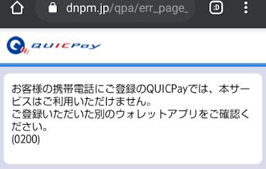 セゾンクイックペイ GooglePayのクイックペイと共存できない