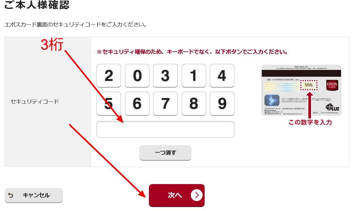 EPOSバーチャルカード申込 セキュリティコード