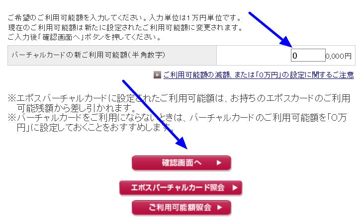 バーチャルEPOS利用枠0万円