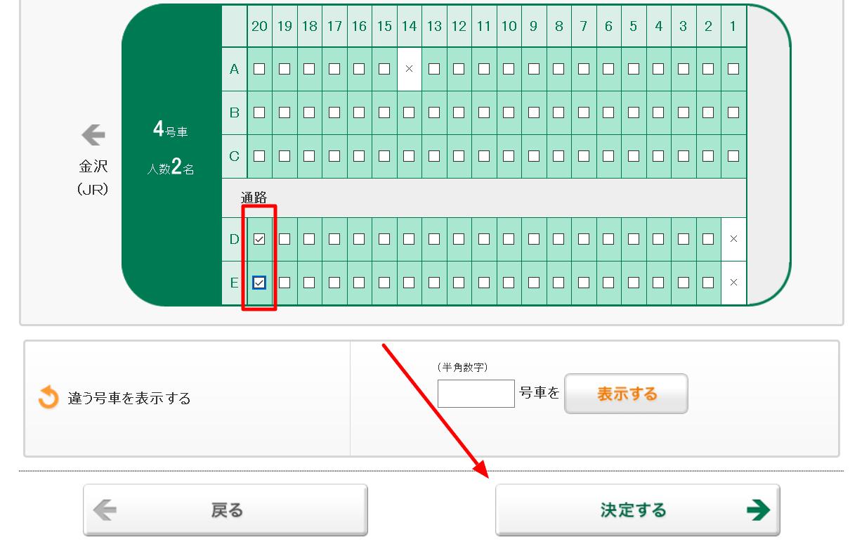 新幹線eチケット複数人分