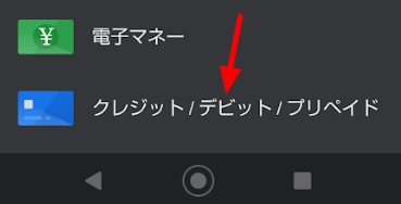 GooglePay新規クレジットカード登録セゾン