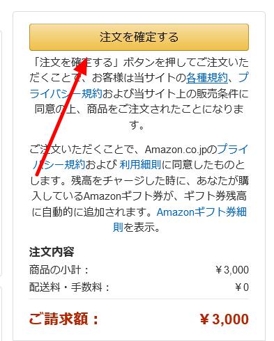 アマギフを電子マネーで買う-注文確定