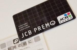 JCBプレモ券面ブラック