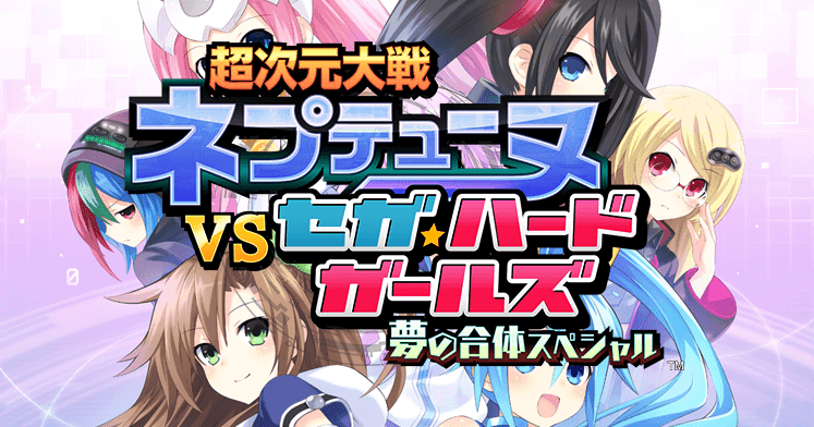 The Neptunia vs Sega Hard Girls logo