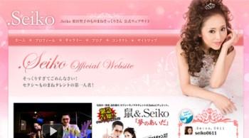 .Seiko 松田聖子のものまねそっくりさん オフィシャルサイト