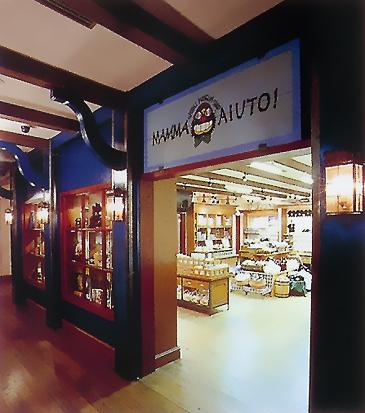mamaaiutoshop1 A História do Museu Ghibli e seus 12 anos de Funcionamento