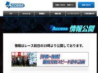 ACCESS(アクセス)|競馬情報会社口コミ
