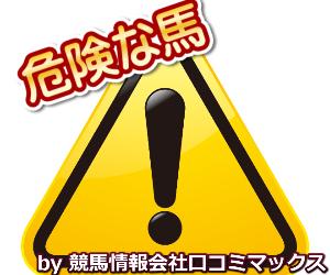 サリオスを日本ダービー【2020年】で買いたくない理由