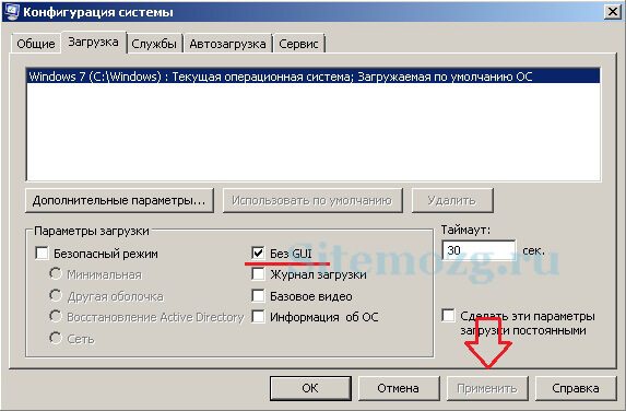 System Configuration in Windows 7