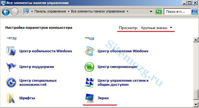 Panoul de control Windows 7 - ecran