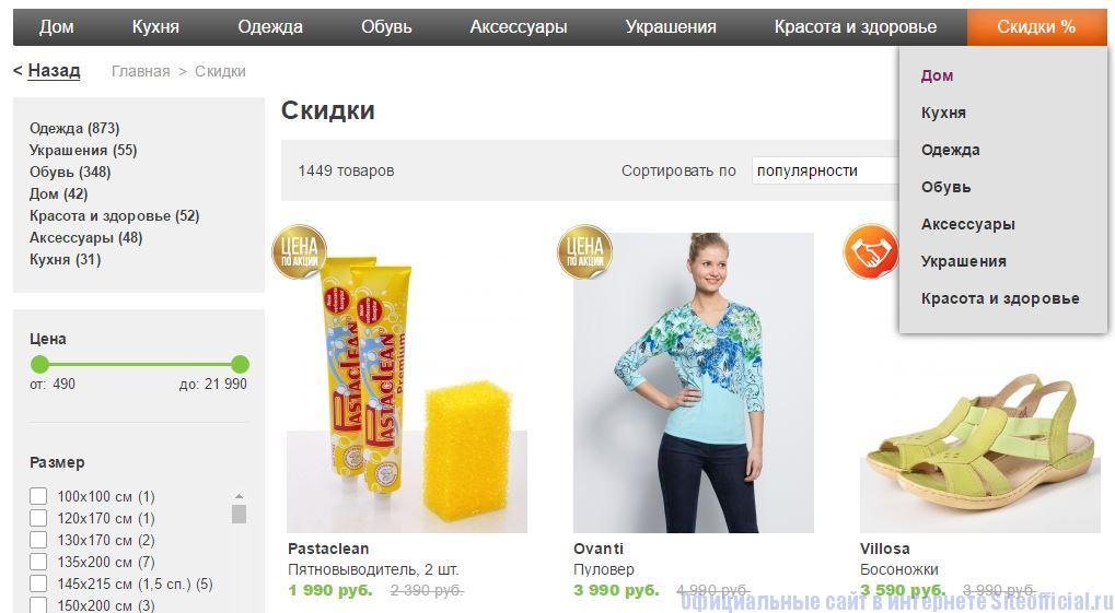 Шопинглайф Интернет Магазин Одежда