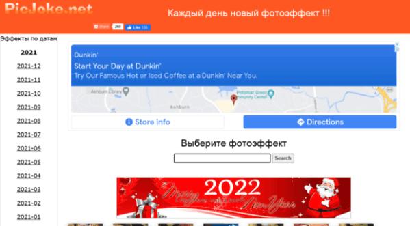 ru.picjoke.net... Фотоэффекты онлайн бесплатно. Фотошоп ...
