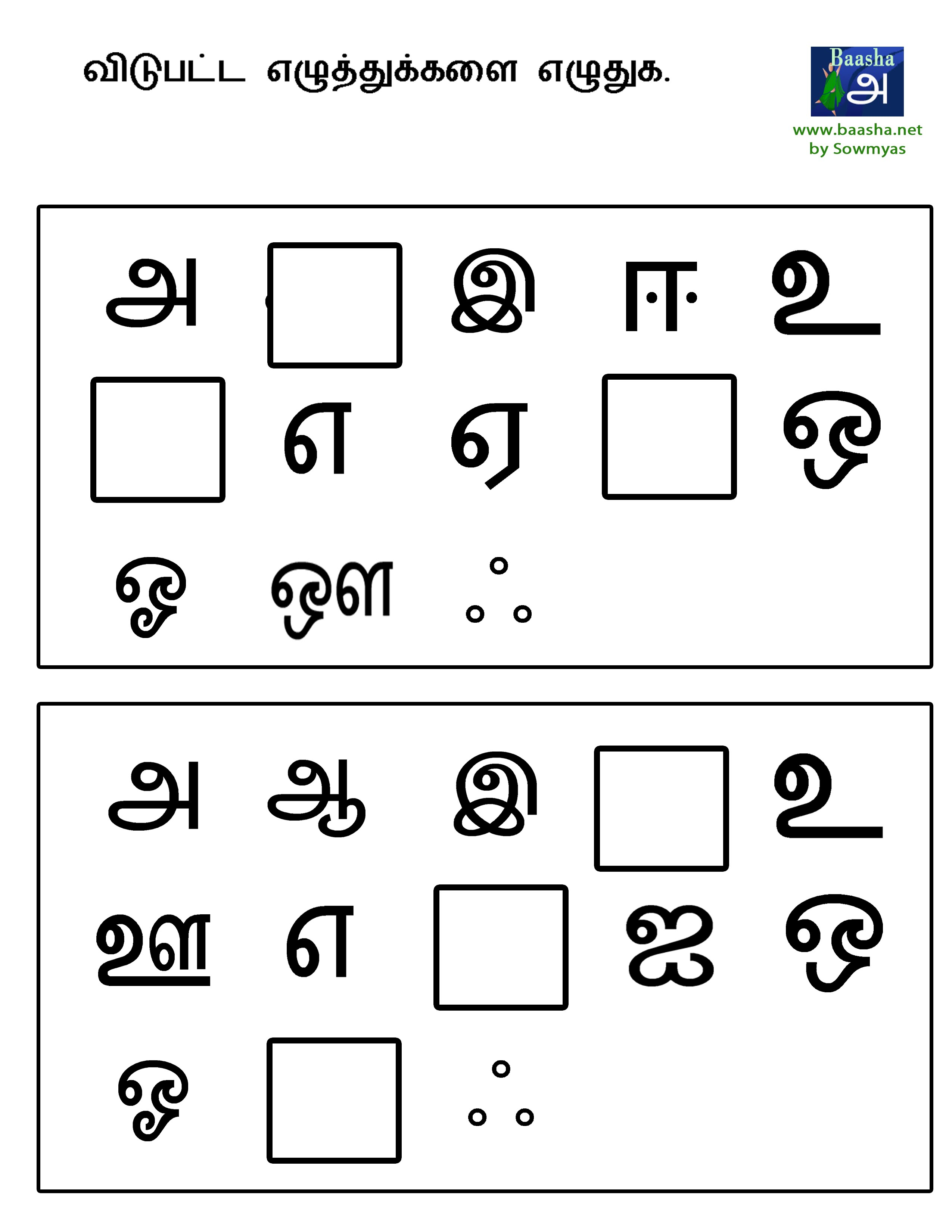 Tamil Letters