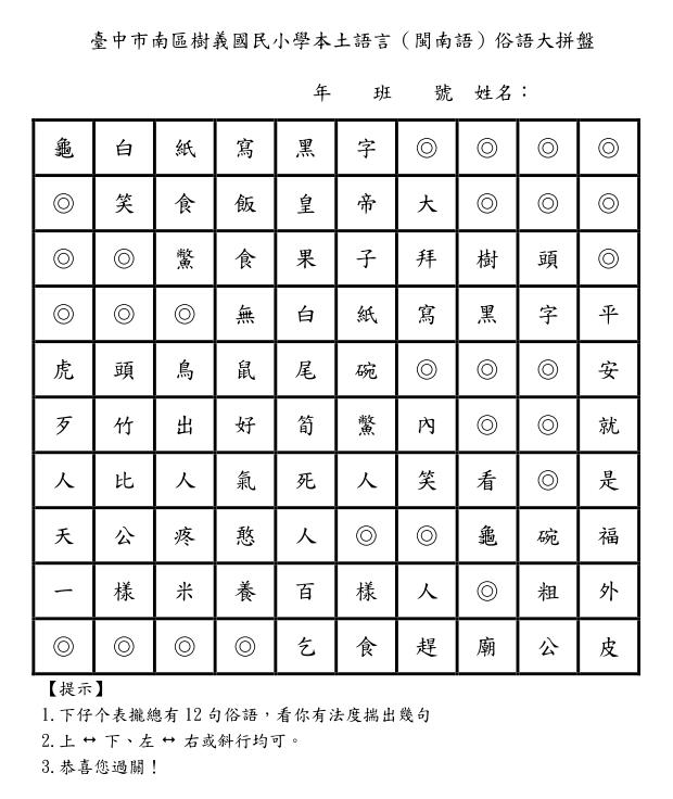 俗諺語學習單 - 樹義國小臺灣母語日學習網站
