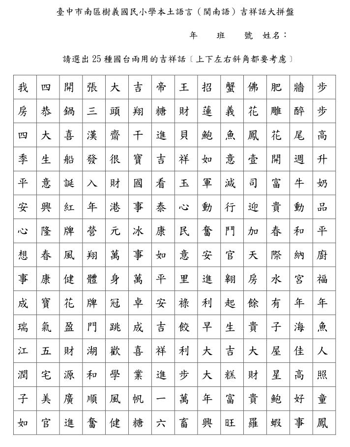 吉祥話學習單 - 樹義國小臺灣母語日學習網站