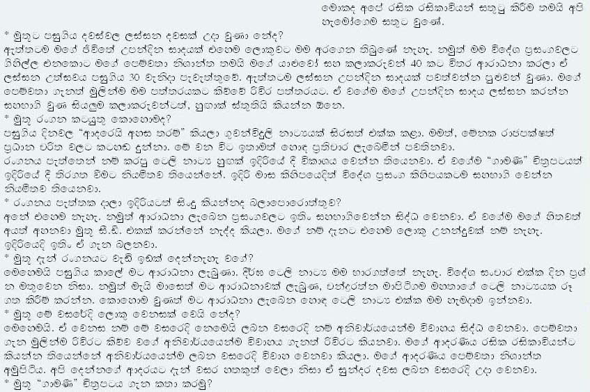 Nehara Peiris Interviewed About Her Marriage Life
