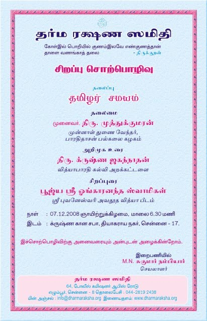 Ear Boring Ceremony Invitation Wordings In Tamil One Letter
