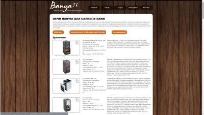 Создание сайта banya56.ru (11)