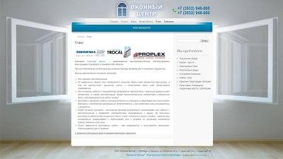 Создание сайта окцентр.рф (5)