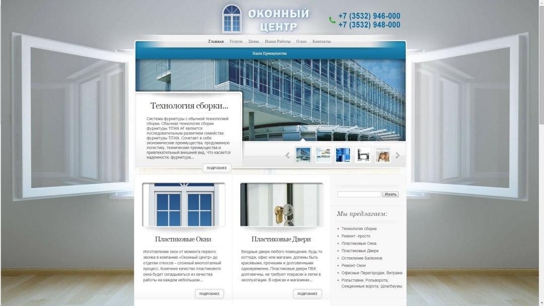 Создание сайта окцентр.рф (1)