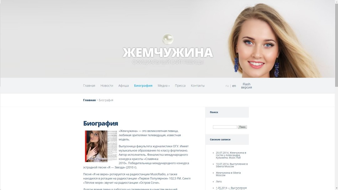 Создание сайта singerpearl.ru (9)