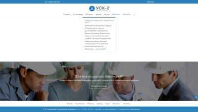 Создание сайта usk2.ru (19)