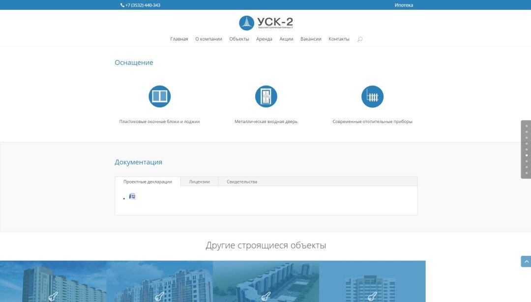 Создание сайта usk2.ru (9)
