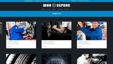 Создание-сайта-ШинСервис56.рф-3
