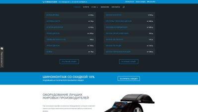 Создание-сайта-ШинСервис56.рф5