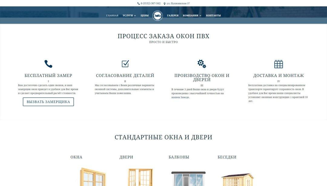 Создание сайта пластиковых окон openwd.ru
