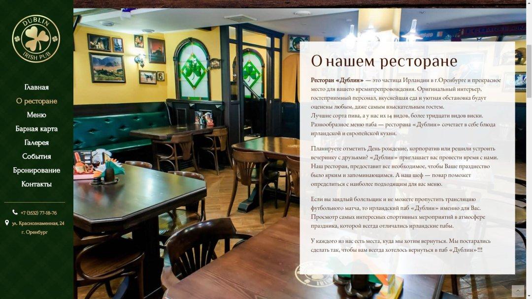 Создание сайта ресторана Дублин pub-dublin.ru в Оренбурге (13)