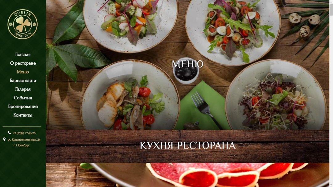 Создание сайта ресторана Дублин pub-dublin.ru в Оренбурге (17)