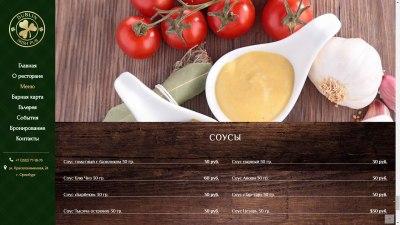 Создание сайта ресторана Дублин pub-dublin.ru в Оренбурге (32)