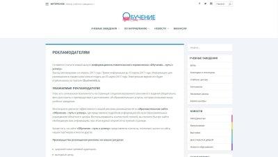 Создание сайта Obuchenie56.ru - Образовательный портал в Оренбурге (12)