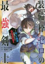 Sobiwaku Zero No Saikyou Kenshi Demo, Noroi No Soubi (kawai) Nara 9999-ko Tsuke-hodai Chapter 13
