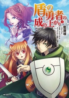 Tate no Yuusha no Nariagari Chapter 76.2
