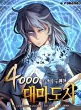 The Great Mage Returns After 4000 Years Chapter 77
