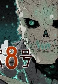 8Kaijuu Chapter 25.5