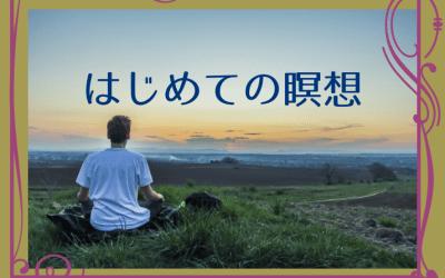 11/15 はじめての瞑想ワークショップ